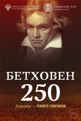 Бетховен — 250