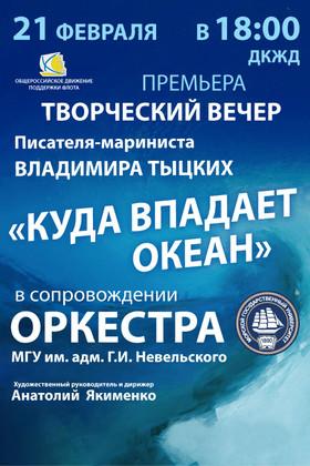 Эстрадный оркестр МГУ:  Куда впадает океан