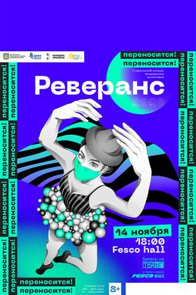 Гала-концерт «Реверанс 2020»
