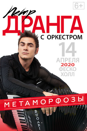 Пётр Дранга