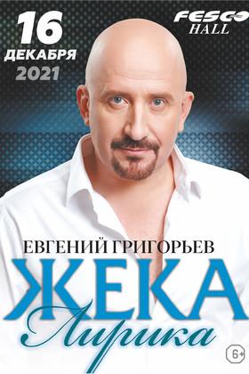 Жека | Евгений Григорьев