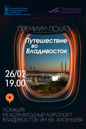 """Премиум-показ """"Путешествие во Владивосток"""""""