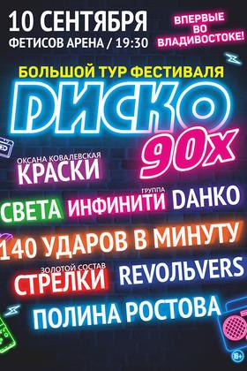 Диско 90х
