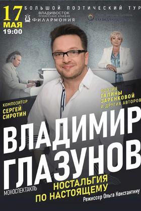 Глазунов & Сиротин: Скажи, а ты меня сегодня любишь?