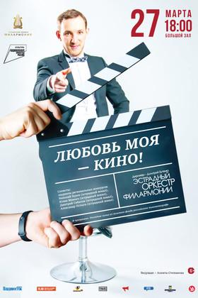 Любовь моя - Кино!