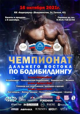 Чемпионат Дальнего Востока по бодибилдингу
