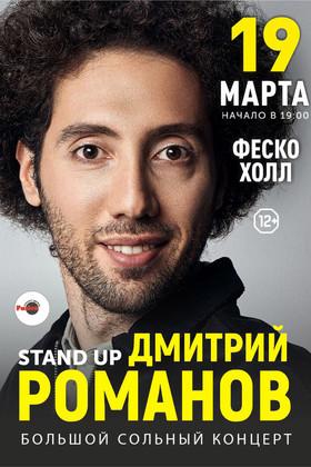 Дмитрий Романов | Stand Up