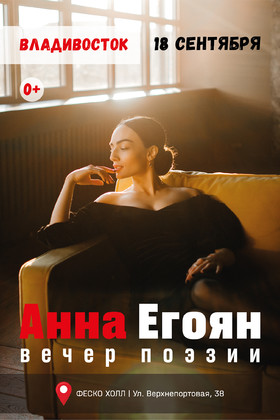 Анна Егоян   Вечер поэзии