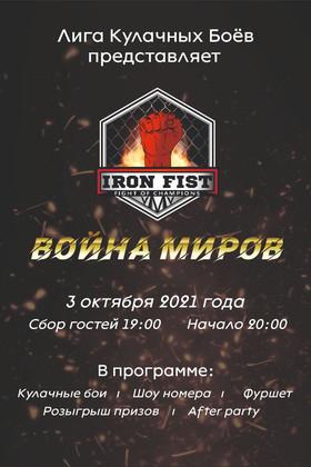 Iron First   Война миров