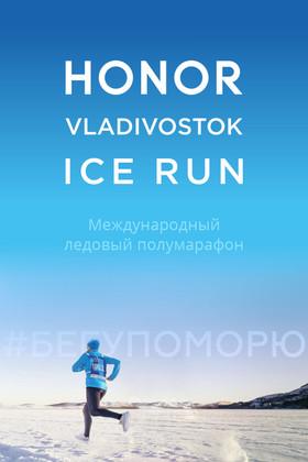 VI Ледовый полумарафон HONOR Vladivostok Ice Run