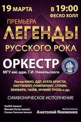 Оркестр МГУ: Легенды русского рока