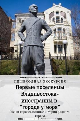 Первые поселенцы Владивостока - иностранцы в «городе у моря»