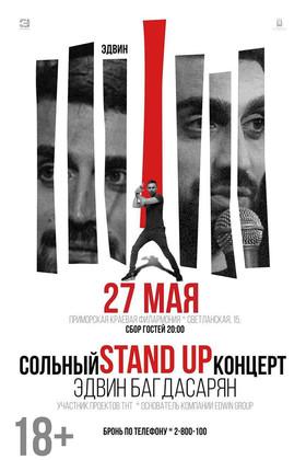 Эдвин Багдасарян: сольный Stand Up концерт