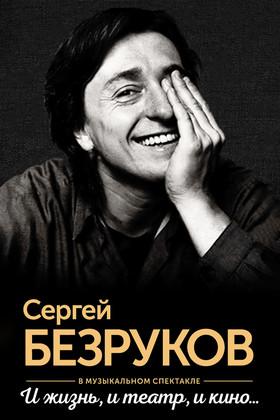 Сергей Безруков в моноспектакле – «И жизнь, и театр, и кино…»