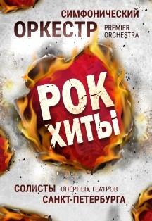 Рок-Хиты. Симфонический оркестр Premier Orchestra (Санкт-Петербург)
