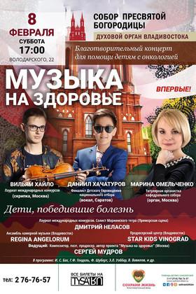 Органный концерт «Музыка на здоровье»