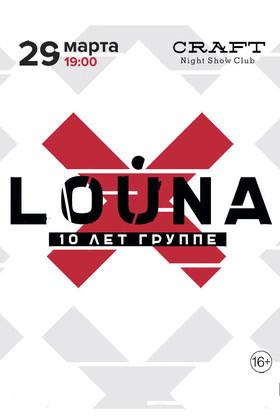 Louna: 10 Лет Группе!