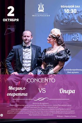 Concento. Опера VS мюзикл-оперетта