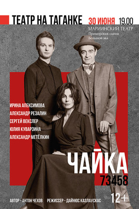 Чайка 73458 | Театр на Таганке