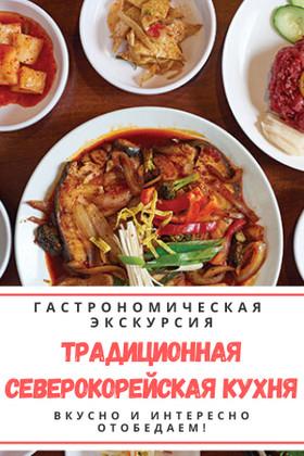 Традиционная северокорейская кухня