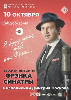 Дмитрий Носков. Я буду петь тебе как Фрэнк
