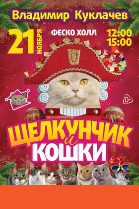 Щелкунчик и кошки    Театр Куклачева