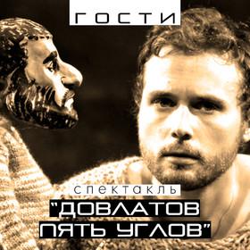 Спектакль Довлатов. Пять углов