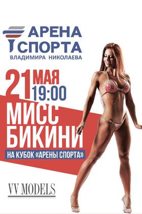 Мисс бикини на кубок «Арены Спорта»