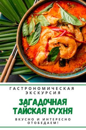 Загадочная тайская кухня
