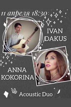 Acoustic Duo | Анна Кокорина и Иван Дакус