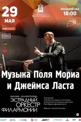 Музыка Поля Мориа и Джеймсв Ласта