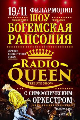 Богемская Рапсодия: Radio Queen с симфоническим оркестром
