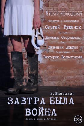 Театр молодежи: Завтра была война