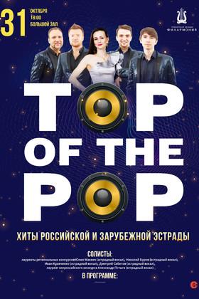 TOP of POP