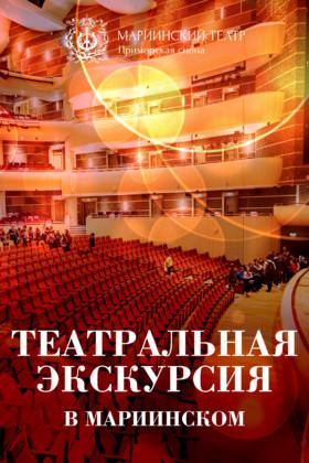 Театральная экскурсия