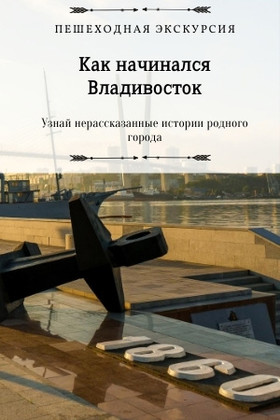 Как начинался Владивосток
