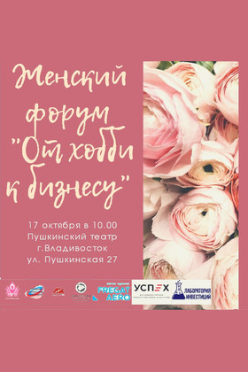 "Женский форум ""От хобби к бизнесу"""