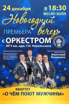 Новогодний концерт оркестра МГУ