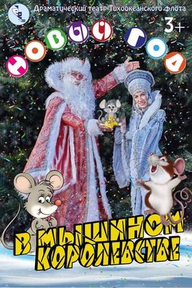 Новый год  в Мышином королевстве