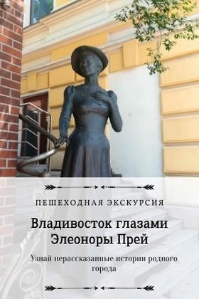 Владивосток глазами Элеоноры Прей