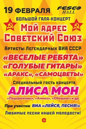 Мой адрес Советский Союз
