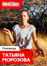 Мастер-класс Татьяны Морозовой по хатха-йоге