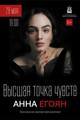Анна Егоян | Высшая точка чувств