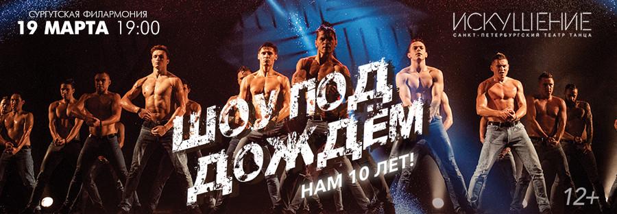 Санкт-Петербургский театр танца «Искушение». Шоу под-дождём. Нам 10 лет.