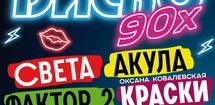 Супер-фестиваль Диско 90-х!
