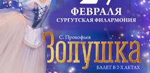 Классический Русский балет (под руководством Х. Усманова) «Золушка».