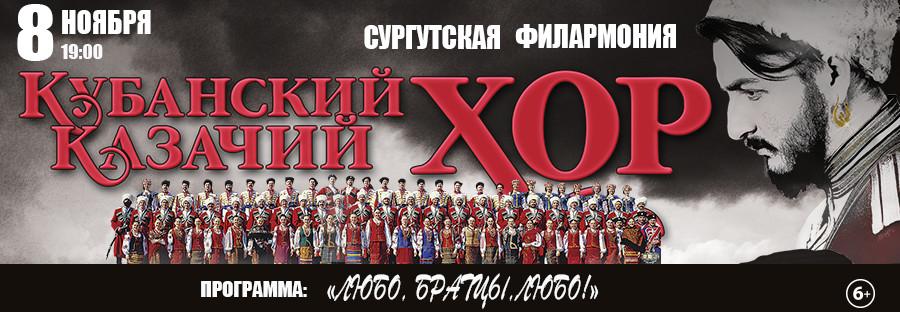 Кубанский казачий хор с программой «Любо, братцы, любо!».