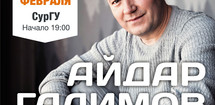 Айдар Галимов
