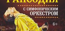 """Шоу """"Богемская рапсодия"""". Radio Queen с симфоническим оркестром."""
