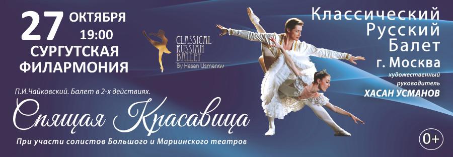 Классический Русский балет (под руководством Х. Усманова) «Спящая красавица».